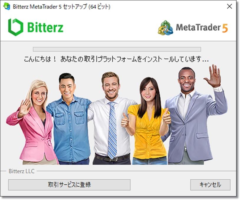 bitterz-account-opening-bonus-8