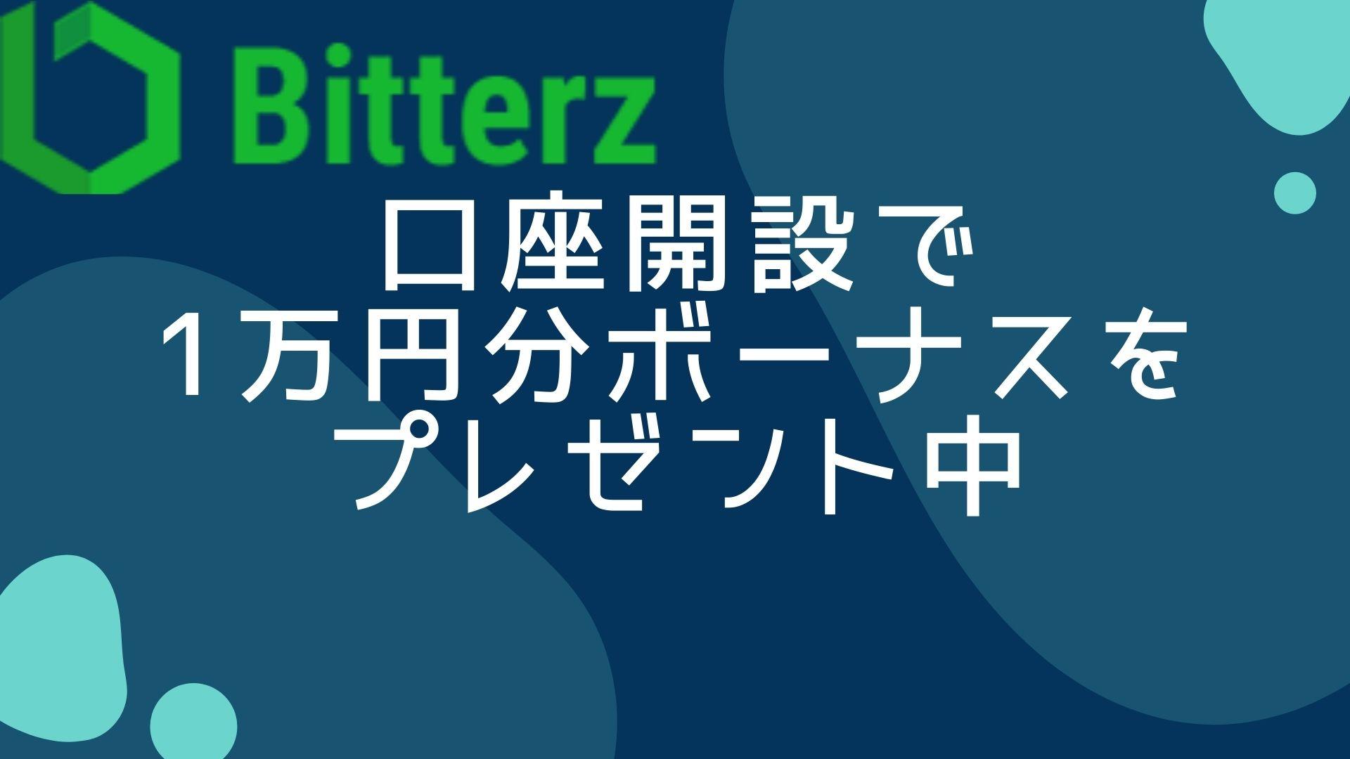 bitterz-account-opening-bonus-title