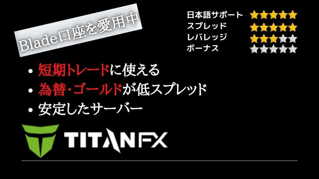 TitanFX-Pickup