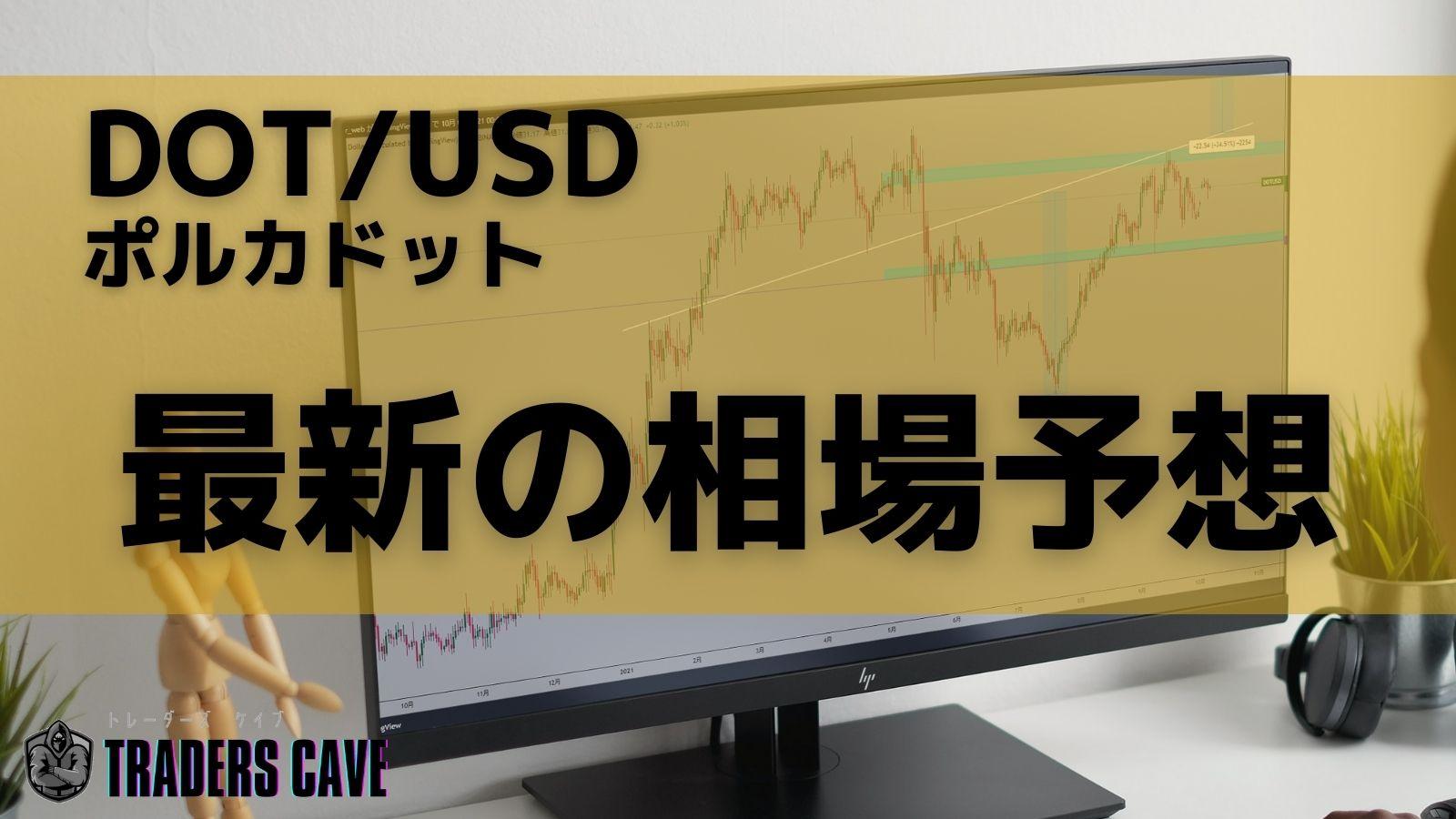 polkadot-cryptcurrency-forecast