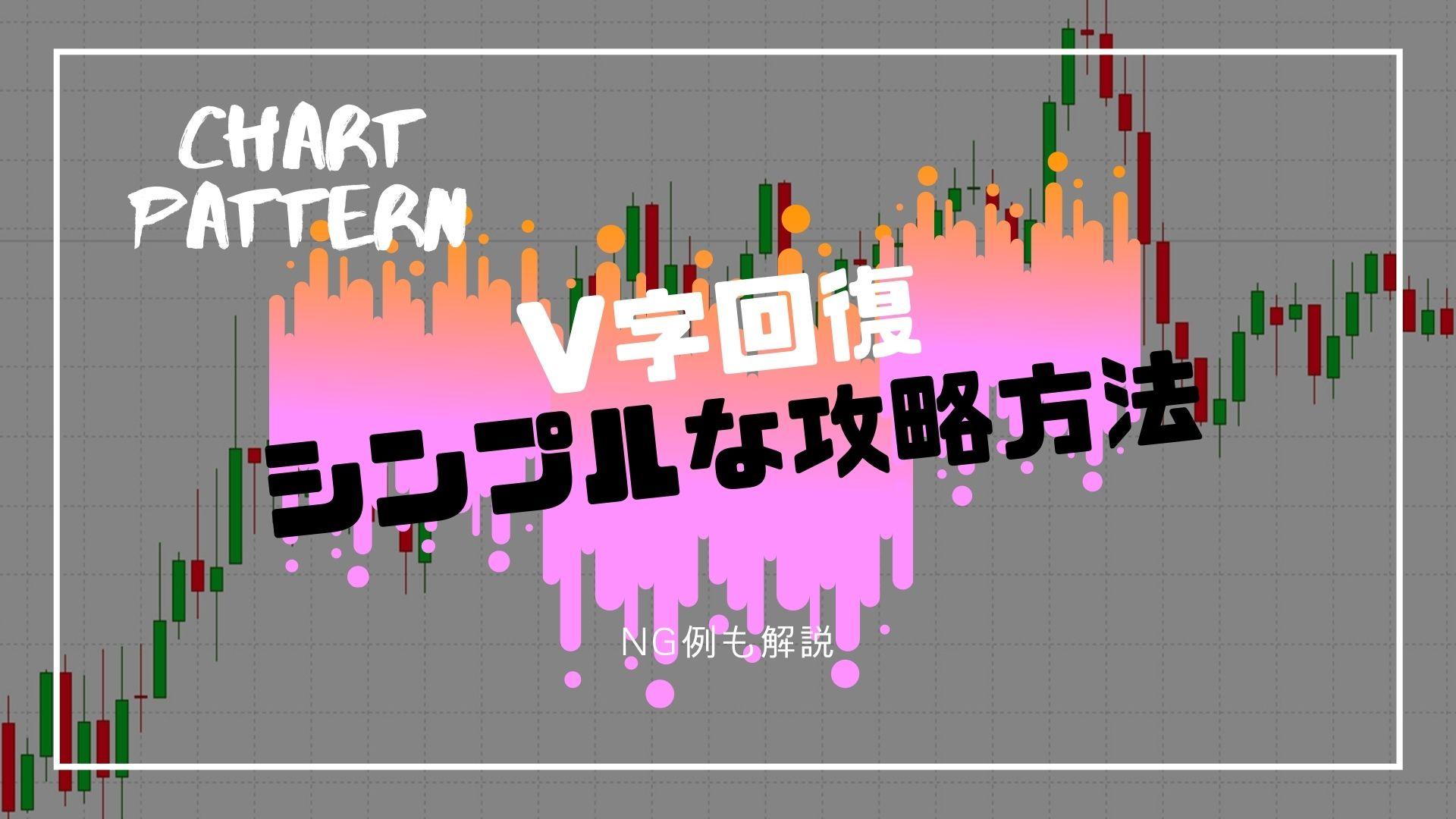 v-reversal-pattern-title